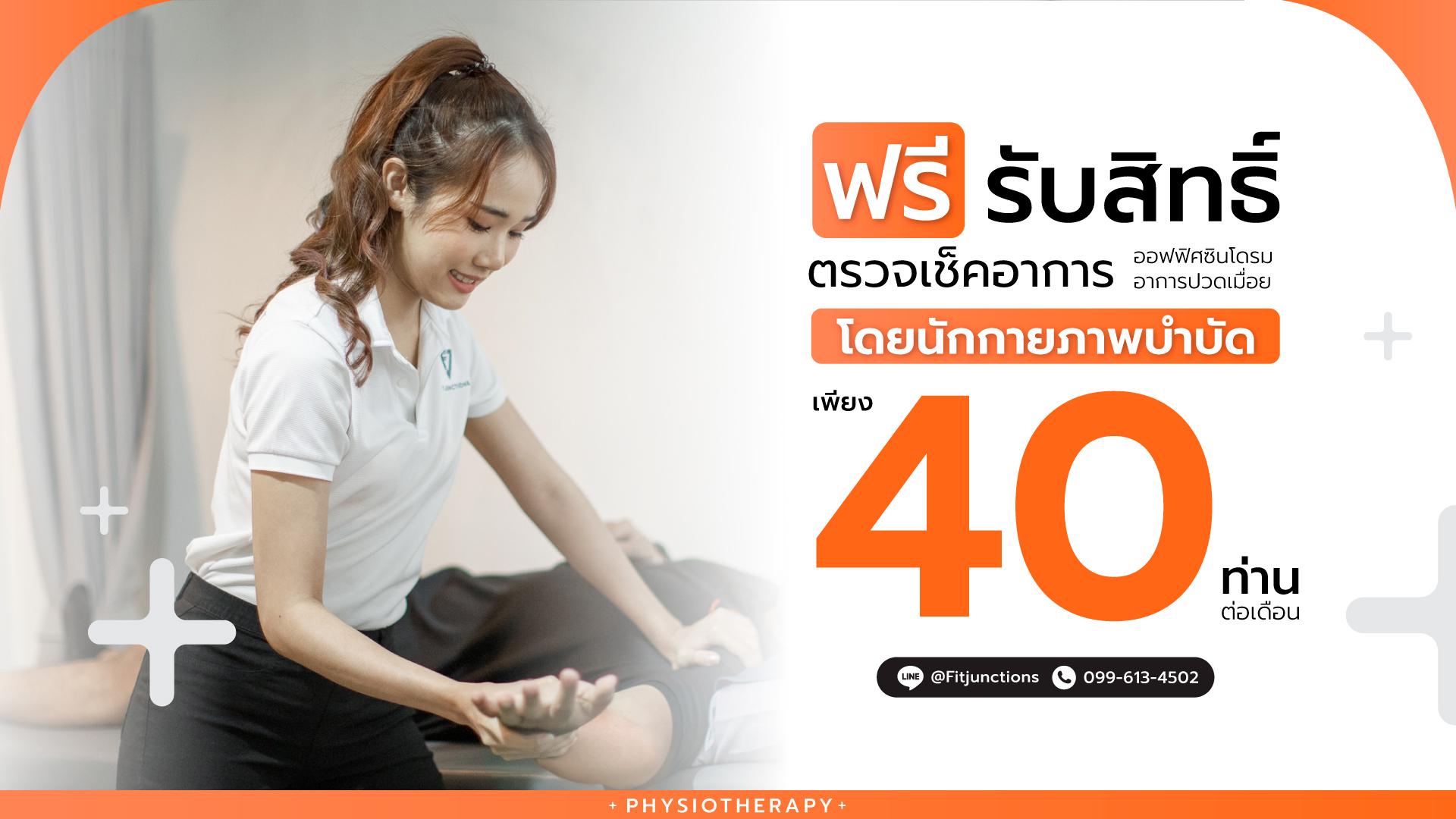 กายภาพ-r5-web